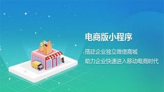 微信商城、小程序商城开发